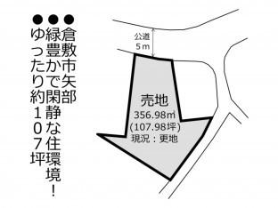 倉敷市矢部 物件写真