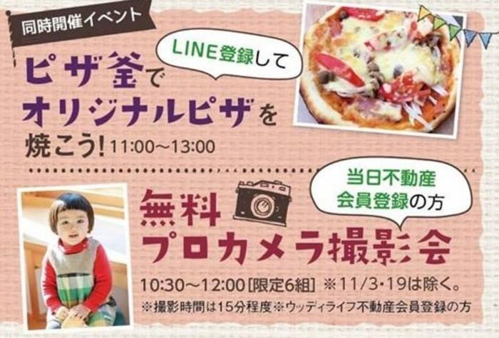 ◎ピザ窯でオリジナルピザを焼こう♪ 11月3・4・5日11時~13時 ※当日LINEのお友達登録でお一家族2枚のピザ作り♪ ◎無料プロカメラ撮影会 12月2・3日10:30~12:00 ※HPの会員登録で無料で参加。限定6組。定員越えた場合はご参加できませんのでご了承くださいませ。