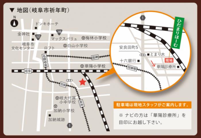 会場案内図 岐阜市祈年町 ナビの方は「華陽診療所」を目印にお越しください。 駐車場は現地スタッフがご案内します。