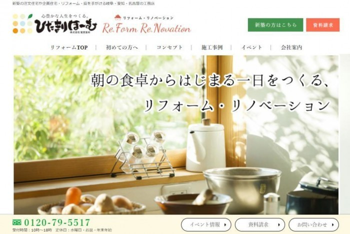 リフォーム専用ウェブサイトあります! https://hidamari-home.jp/renovation 「ひだまりほーむ リフォーム」で検索でもOK!