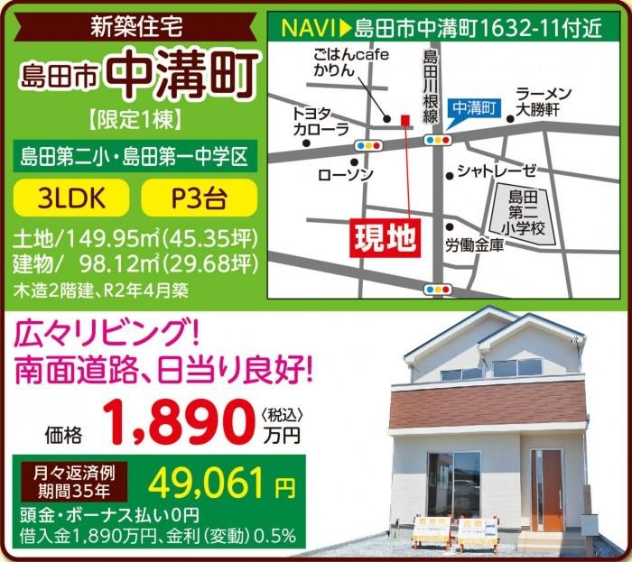 ☆焼津市中溝町☆ 南面道路で日当たり良好です! 即入居可です
