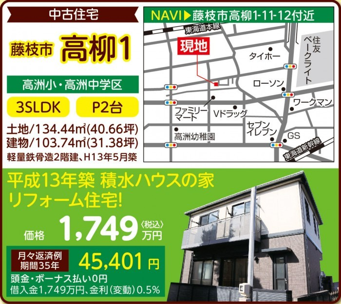 ☆藤枝市高柳☆ 積水ハウス施工のリフォーム物件♪