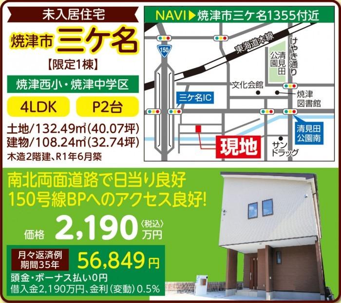 ☆焼津市三ケ名☆ 広々19帖のリビング♪ オール電化住宅です♪食洗器、カップボード付き♪
