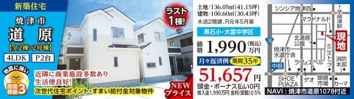 【NEWプライス】100万円ダウン =焼津市道原= 2号棟…1990万円