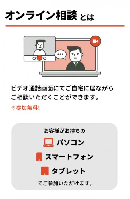 ■気軽にオンライン相談からはじめませんか?