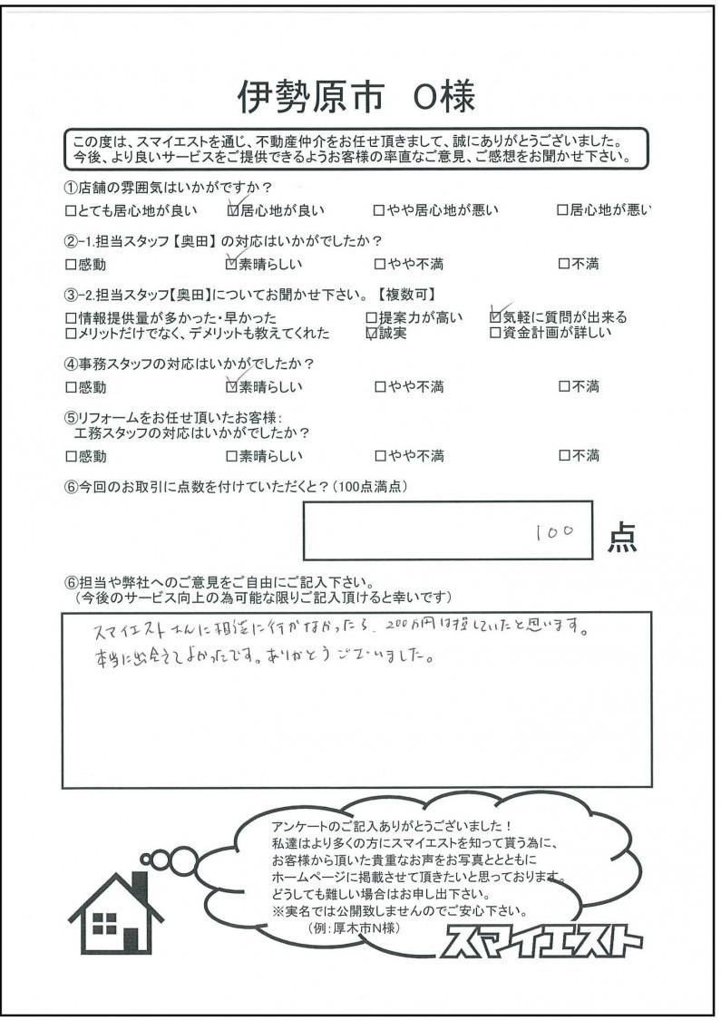 伊勢原 市 ホームページ