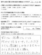 松本市N様